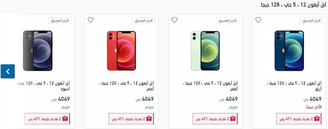 سعر جوال ايفون ١٢ اكسترا سعة 128 جيجا